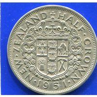 Новая Зеландия 1/2 кроны ( 2 шиллинга 6 пенсов ) 1951
