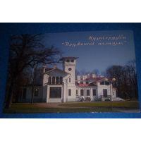 """Музей-сядзiба """"Пружанскi палацык"""".2008г."""