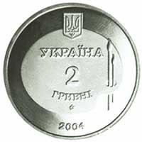 2 гривны 2004 г. 100 лет со дня рождения Михайло Деревуса.Капсула.