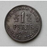 1 РУБЛЬ 1918.