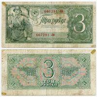 СССР. 3 рубля (образца 1938 года, P214) [серия Ли]
