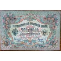 Россия, 3 рубля 1905 год, Р9, Тимашев Барышев