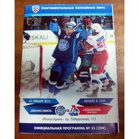 2015 Динамо Минск - Локомотив Ярославль