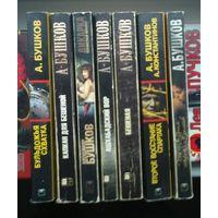 Александр Бушков. 6 разных книг (цена указана за все 6)