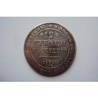 12 рублей 1839 года.