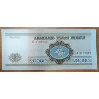 20000 рублей 1994 года, серия АЗ - UNC (широкая башня)
