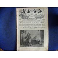 Иллюстр.журнал НИВА-6...1896г