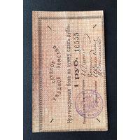 РедкАя бона в хорошем состоянии 1 рубль Слуцк с рубля из старой коллекции