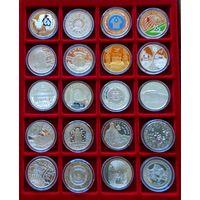 РАСПРОДАЖА! 20 монет НБРБ! Серебро высшей ювелирной пробы! Одним лотом! Личная коллекция! ВОЗМОЖЕН ОБМЕН !