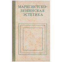 Марксистско-ленинская эстетика