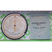 Военный Фотоэкспонометр ФТ-1 1978 года. Инвестируй в антиквариат!