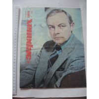 На экранах Беларуси 1986г 6 Кирилл Лавров, Джигарханян, Мирошнеченко, Вавилова