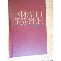 Таурин, Франц. Избранные произведения (в 2 томах).