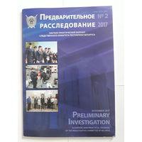 """Журнал """"Предварительное расследование"""" #2 за 2017 г."""