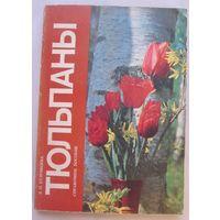 Тюльпаны. Справочное пособие