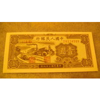 Китай 1 юань 1949г. (копия) распродажа