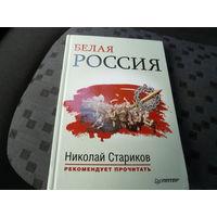 БЕЛАЯ РОССИЯ-НИКОЛАЙ СТАРИКОВ