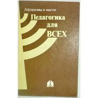 В.В.Чечет-Педагогика для всех (афоризмы и мысли)