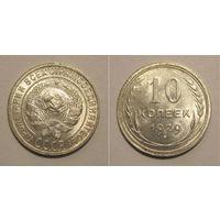 10 копеек 1929 UNC