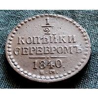 1/2 копейки серебром 1840 ЕМ,очень красивая, старт с 1 рубля, без МПЦ