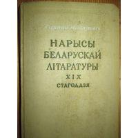 Нарысы Беларускай лiтаратуры  19 стагоддзя