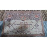 Грузия 10 рублей 1919