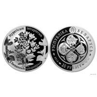 Зверобой четырехкрылый. 20 рублей. Серебро