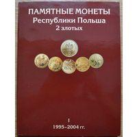 Альбом под монеты. 2 злотых Польши  3 тома