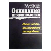 Основания криминологии : опыт логико-философского исследования