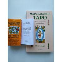 Книга Марсельское Таро и колода карт Марсельское Таро КБД