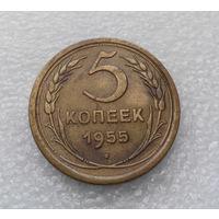 5 копеек 1955 года СССР #05