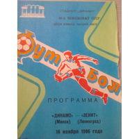 1986 год Динамо Минск--Зенит Ленинград
