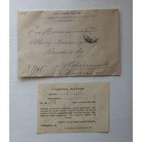 Старинное письмо 1907 г