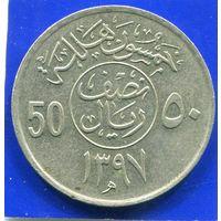 Саудовская Аравия 50 халала 1978