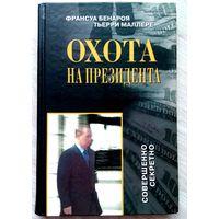 2002. ОХОТА НА ПРЕЗИДЕНТА Ф. Бенароя, Т. Маллере (Совершенно секретно)