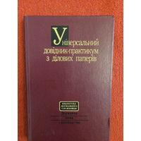 Универсальный справочник-практикум по деловым бумагам (на украинском языке).