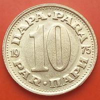 10 пара 1975 ЮГОСЛАВИЯ