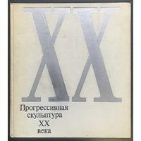 ПРОГРЕССИВНАЯ СКУЛЬПТУРА ХХ ВЕКА. 1973г.