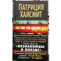Незнакомцы в поезде . Патриция Хайсмит-королева психологичесого детектива (экранизация Хичкоком).
