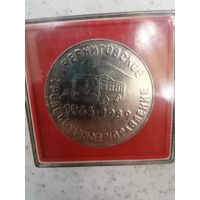 Медаль настольная 25 лет тролейбусному управлению