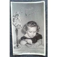 Фотооткрытка. 8 марта. Дети. Ростов-нв-Дону. 1961 г. Подписана.