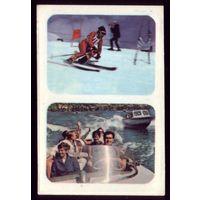Спорт 1974
