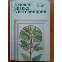 С. С. Липницкий, А. Ф. Пилуй., Л. В. Лаппо. Зеленая аптека в ветеринарии.