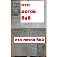 """Футбол  """"Динамо"""" Минск Боровский вырезка из газеты"""