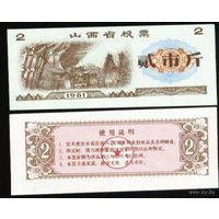 Китай\Шаньси\1981\2 ед.продовольствия\UNC   распродажа