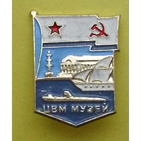 Музей ЦВМ. 923.