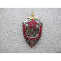 50 лет ВЧК-КГБ СССР копия: