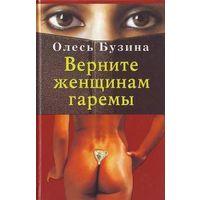 Олесь Бузина. Верните женщинам гаремы