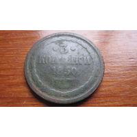 3 копейки 1850 г.R/Редкие.Распродажа коллекции.