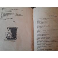М.П. Спиров ,Библиотечка журнала Советский воин /23